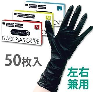 オカモト ブラックプラスグローブ 左右兼用/50枚入り Lサイズ