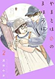 やまとは恋のまほろば 2巻 (LINEコミックス)