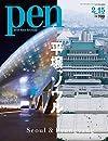 Pen ペン  2020年2/15号 平壌、ソウル