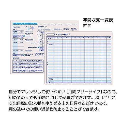 エムプランかんたん家計簿パターンオンチェックカバー付ネイビー200746-08