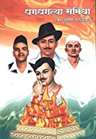 Dhagdhagtya Samidha
