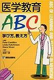 医学教育ABC―学び方,教え方