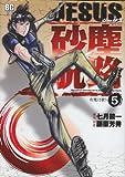 JESUS 砂塵航路 (5) (ビッグコミックス)