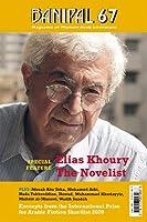 Elias Khoury, The Novelist (Banipal Magazine of Modern Arab Literature)
