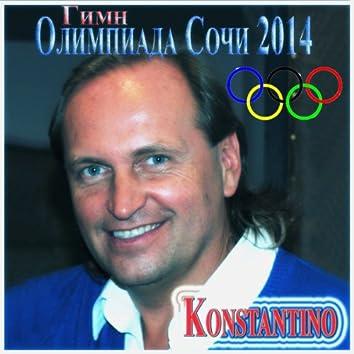 Anthem of the Sochi 2014 Olympics