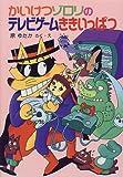 かいけつゾロリのテレビゲームききいっぱつ (24) (かいけつゾロリシリーズ ポプラ社の新・小さな童話)