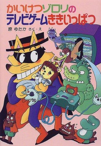 かいけつゾロリのテレビゲームききいっぱつ(24) (かいけつゾロリシリーズ ポプラ社の新・小さな童話)