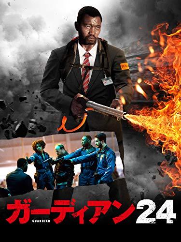 ガーディアン24(字幕版)