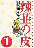 辣韮の皮 / 阿部川 キネコ のシリーズ情報を見る
