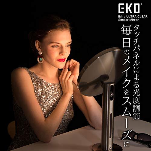EKO(イーケーオー)『イミラセンサー機能付きメイクアップミラー(EK5288)』