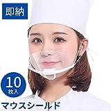マウスシールド 10枚セット 透明マスク プラスチックマスク クリアマスク くもり止め加工 水洗い 飛沫対策 防塵 軽量 個別包装 【国内在庫】