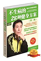 Do not get sick of 28 kinds of fitness programs (second edition)(Chinese Edition)