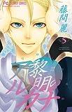 黎明のアルカナ (5) (フラワーコミックス)