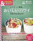 &TRAVEL_gourmet おいしいハワイ (アサヒオリジナル)