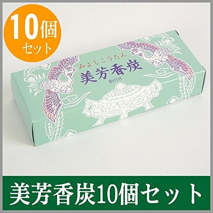 シールド辞任悪化する美芳香炭(みよしこうたん) 10個セット