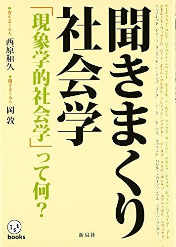 聞きまくり社会学―「現象学的社会学」って何? (ist books)