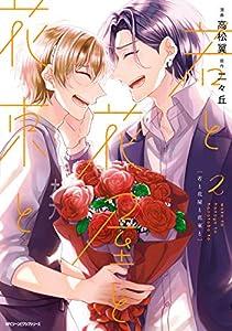 若と花屋と花束と 2 (MFC ジーンピクシブシリーズ)