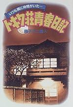 トキワ荘青春日記—いつも隣に仲間がいた…