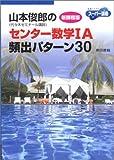 山本俊郎のセンター数学IA頻出パターン30 (東書の大学入試シリーズ―スーパー講座)