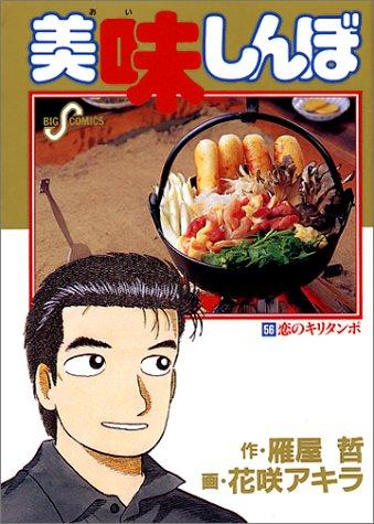 美味しんぼ: 恋のキリタンポ (56) (ビッグコミックス)