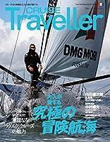 CRUISE Traveller Summer 2020: 大人が愛する究極の冒険航海