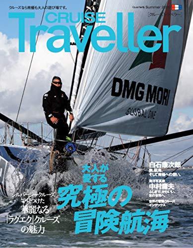 CRUISE Traveller Summer 2020: 大人が愛する究極の冒険航海の詳細を見る