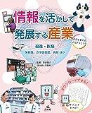 福祉・医療 保育園、点字図書館、病院ほか (情報を活かして発展する産業~社会を変えるプログラミング~)