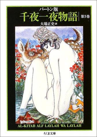 バートン版 千夜一夜物語 5 (ちくま文庫)