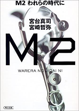 M2 われらの時代に (朝日文庫)