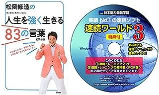 松岡修造の人生を強く生きる83の言葉 単行本(ソフトカバー)と「速読ワールド3の2点セット」のセット教材
