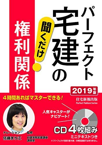 2019年版 パーフェクト宅建の聞くだけ権利関係 (2019年版)