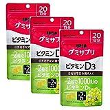 【まとめ買い】グミサプリ ビタミンD3 20日分(40粒) マスカット味 3個セット