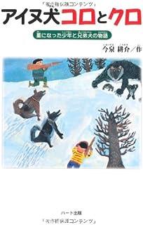 アイヌ犬コロとクロ―星になった少年と兄弟犬の物語 (ドキュメンタル童話・犬シリーズ)