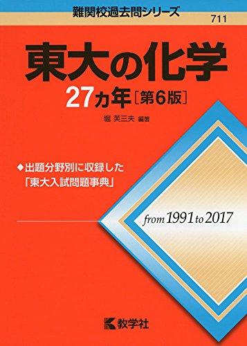 東大の化学27カ年[第6版] (難関校過去問シリーズ)の詳細を見る