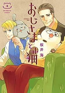 おじさまと猫 コミック 1-4巻セット