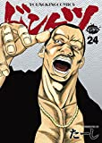ドンケツ (24) (ヤングキングコミックス)