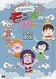 西遊記外伝 モンキーパーマ DVD-BOX通常版[DVD]