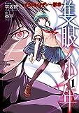 隻眼ノ少年 オカルトメイデン~影章~ 1巻 (デジタル版ヤングガンガンコミックス)