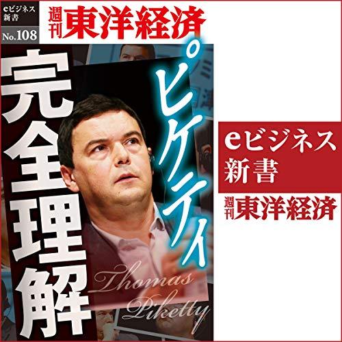 『ピケティ完全理解 (週刊東洋経済eビジネス新書 No.108)』のカバーアート