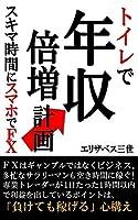 Toirede Nenshuu Baizou Keikaku: Sukimajikanni Sumahode Fx
