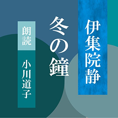 『冬の鐘』のカバーアート