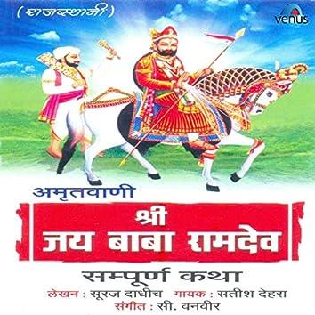 Amrutvani - Shri Jai Baba Ramdev
