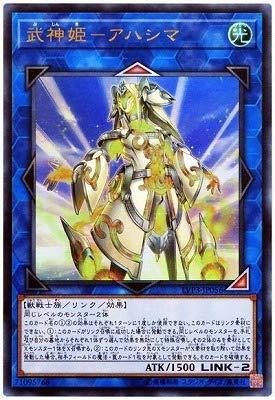 遊戯王 第10期 LVP3-JP056 武神姫-アハシマ【ウルトラレア】
