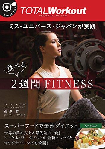 ミス・ユニバース・ジャパンが実践 食べる2週間FITNESS