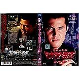 難波金融伝 ミナミの帝王 No.25 消えない傷跡|中古DVD [レンタル落ち] [DVD] image