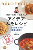 「神州一味噌」み子ちゃんのアイデアみそレシピ みそのチカラで減塩&健康! (講談社のお料理BOOK)