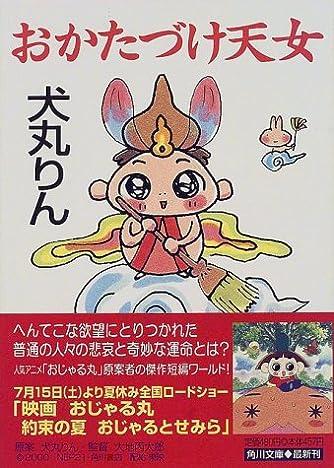 おかたづけ天女 (角川文庫)