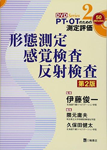 形態測定・感覚検査・反射検査 第2版 (PT・OTのための測定評価DVDシリーズ 2)の詳細を見る