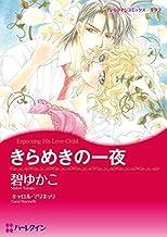 ハーレクイン傲慢ヒーローセット 2020年 vol.1 (ハーレクインコミックス)