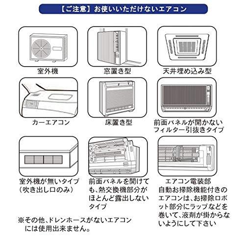 コパ・コーポレーション『エアコンクリーナーAg消臭プラス』